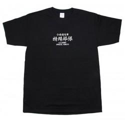 Waterfall 1ST SFG Style Cotton T Shirt